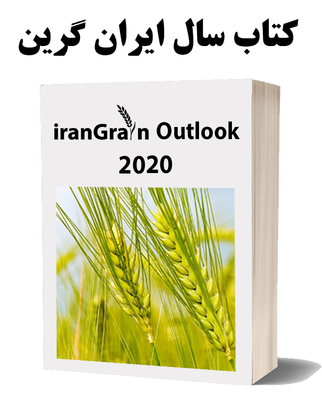 iranGrain Book only